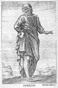 Пиррон, древнегреческий философ