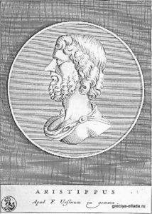 Аристипп