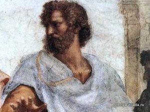 Древнегреческий философ Аристотель