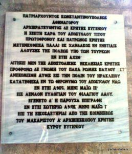 Памятная табличка в притворе Храма Святого апостола Тита