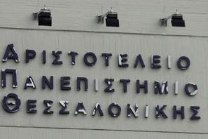Университет Аристотеля в Салониках табличка