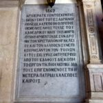 Памятная табличка. Кафедральный собор Святого Мины