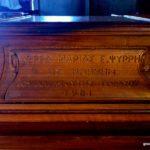Старинная резная надпись
