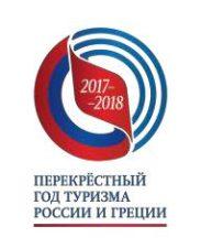 Логотип перекрестного Года туризма России и Греции 2017/18