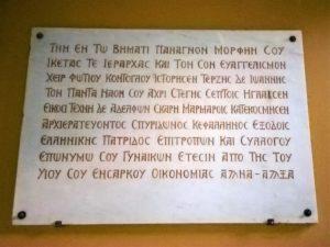 Родос, Благовещенский Собор, памятная табличка