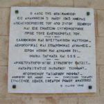 Родос, Дом Правительства, памятная табличка