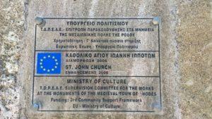 Информационная табличка об охране памятника истории