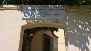 Табличка над входом в подворье Храма святого Пантелеймона