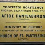 Информационная табличка храма Святого Пантелеймона