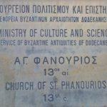 Информационная табличка Храма Святого Фанурия