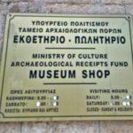 Информационная табличка Музея