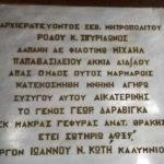Мраморная памятная табличка в Кафедральном Соборе
