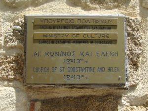 Информационная табличка Храма Святых равноапостольных Константина и Елены