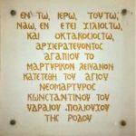 Информационная табличка о том, что здесь находятся мощи святого Новомученика Константина