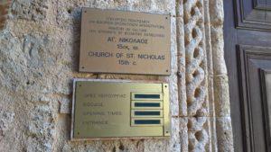 Информационные таблички Храма Святого Николая