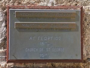 Информационная табличка Храма Святого Георгия