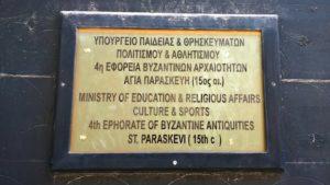 Информационная табличка Храма Святой Параскевы