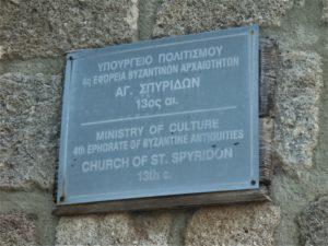 Информационная табличка храма Спиридона Тримифунтского